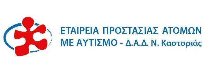 Εταιρεία Προστασίας Ατόμων με Αυτισμό Καστοριάς: Θέση εργασίας