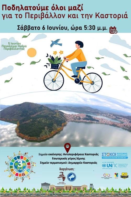 Ποδηλατούμε όλοι μαζί για το Περιβάλλον και την Καστοριά