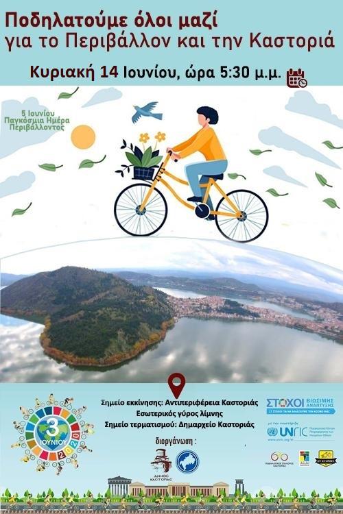 Την Κυριακή 14 Ιουνίου η αναβληθείσα εκδήλωση ποδηλασίας