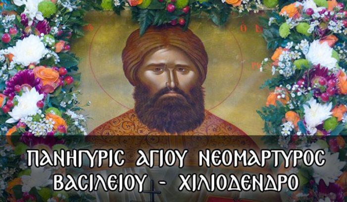 I.M. Καστοριάς: Λατρευτικές εκδηλώσεις για τον Άγιο Ιερομάρτυρα Βασίλειο Χιλιοδένδρου