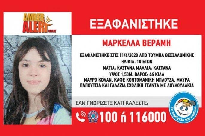 Τέλος στην αγωνία: Βρέθηκε η 10χρονη Μαρκέλλα