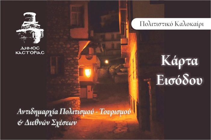Καλοκαιρινές Πολιτιστικές Εκδηλώσεις Δήμου Καστοριάς: μία σημαντική ενημέρωση για τον τρόπο παρουσίας κοινού