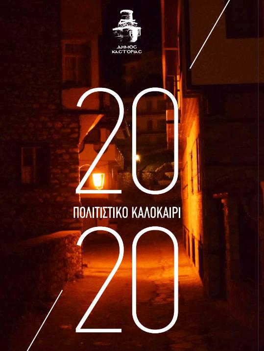 Το Πρόγραμμα των Πολιτιστικών Εκδηλώσεων του Δήμου Καστοριάς για Πέμπτη και Παρασκευή
