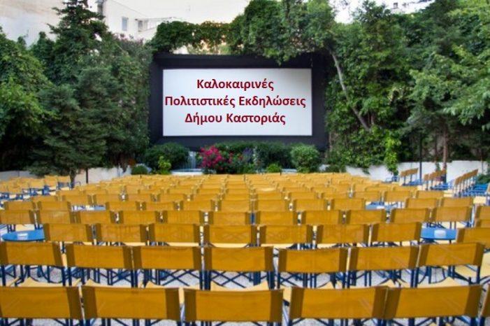Πρεμιέρα και για τις Περιφερειακές καλοκαιρινές Πολιτιστικές Εκδηλώσεις  του Δήμου Καστοριάς