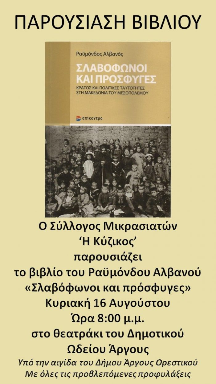 """Άργος Ορεστικό: Παρουσίαση του βιβλίου """"Σλαβόφωνοι και πρόσφυγες"""" του Ραϋμόνδου Αλβανού"""