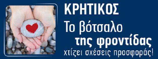 Ευχαριστήριο Εταιρείας Προστασίας Ατόμων με Αυτισμό Καστοριάς προς τα Super Marke ΚΡΗΤΙΚΟΣ