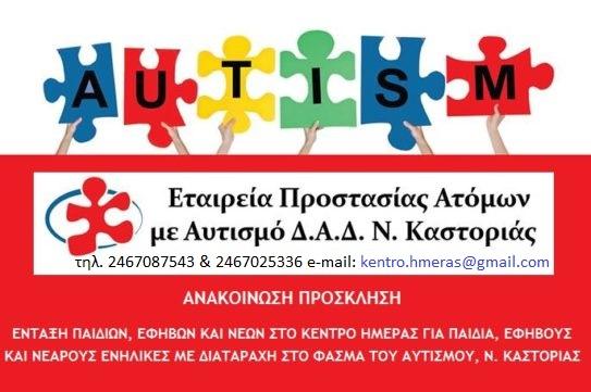 Κέντρο Ημέρας Καστοριάς: Νέες αιτήσεις για ένταξη παιδιών και ενηλίκων