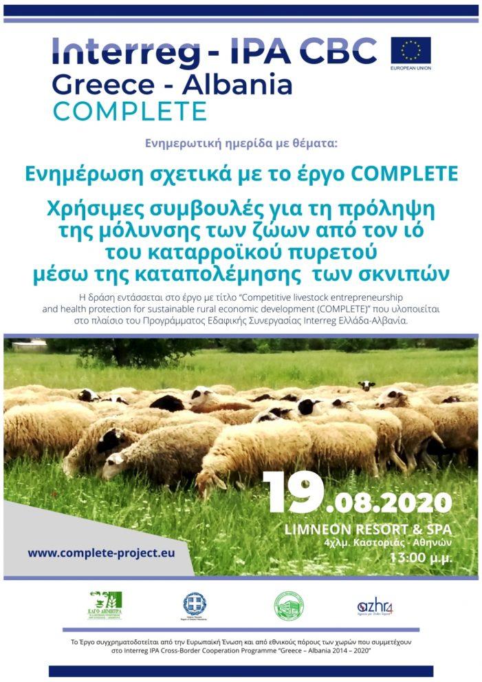 Ενημερωτική ημερίδα για τους Κτηνοτρόφους από την Περιφέρεια Δυτικής Μακεδονίας