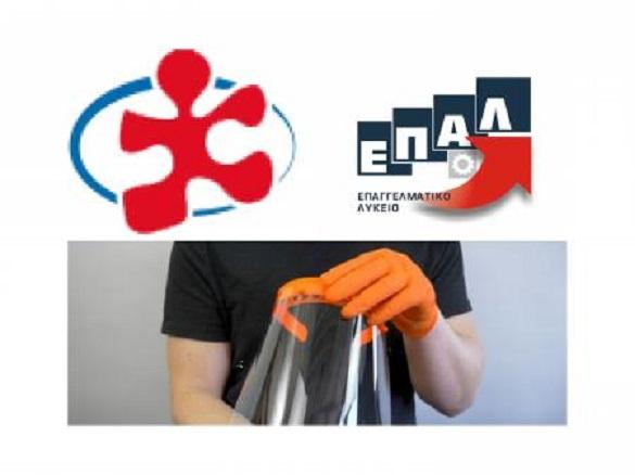 Ευχαριστήριο Εταιρεία Προστασίας Ατόμων με Αυτισμό Καστοριάς προς το ΕΠΑΛ Καστοριάς