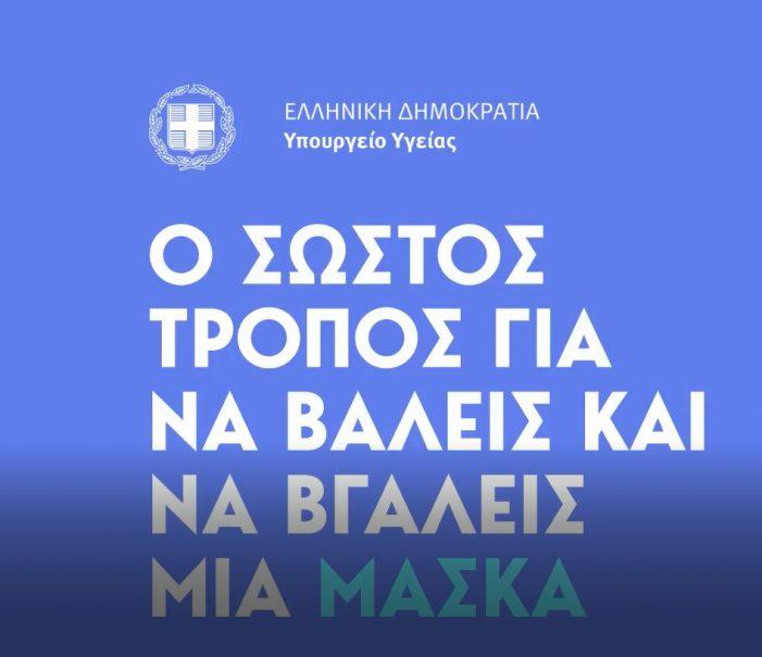 ΠΕ Καστοριάς: Οδηγίες για την σωστή χρήση της μάσκας