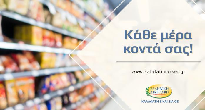 Νέα ιστοσελίδα για το Super Market Καλαφάτη