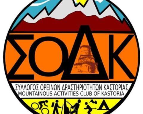 Σύλλογος Ορεινών Δραστηριοτήτων Καστοριάς: Νέο διοικητικό συμβούλιο