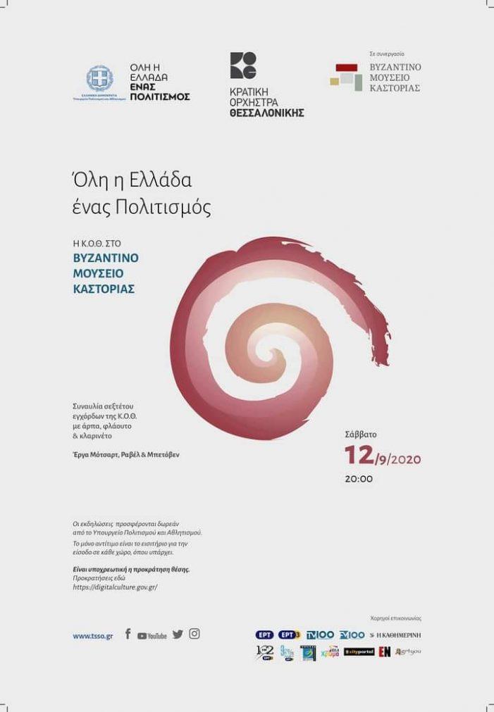 Εφορία Αρχαιοτήτων Καστοριάς: Μουσική εκδήλωση «Η Κρατική Ορχήστρα Θεσσαλονίκης στο Βυζαντινό Μουσείο Καστοριάς»