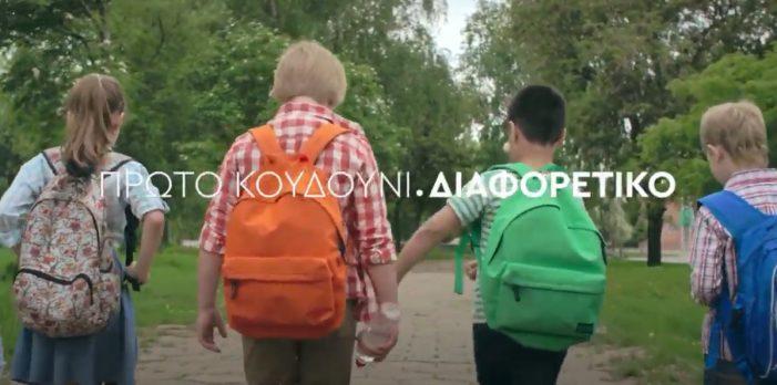 Tο βίντεο του Δήμου Άργους Ορεστικού για την έναρξη των σχολείων