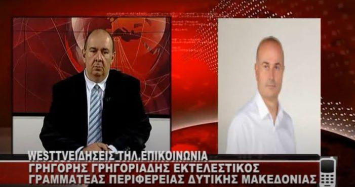 Συνέντευξη του εκτελεστικού γραμματέα της Περιφέρειας Δ. Μακεδονίας κ. Γρηγόρη Γρηγοριάδη