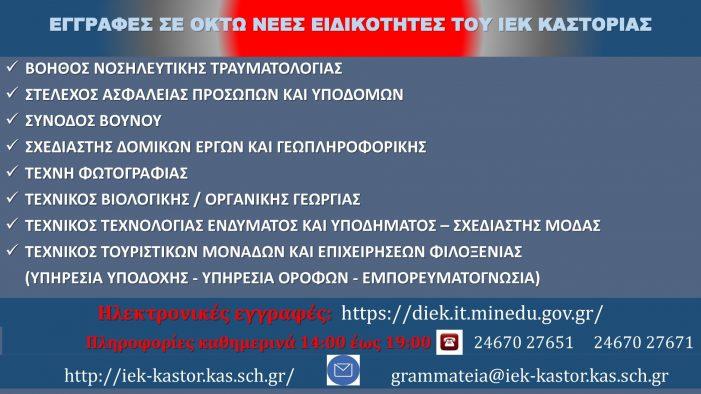 Έναρξη εγγραφών στο Ι.Ε.Κ. Καστοριάς στις οκτώ προσφερόμενες ειδικότητες