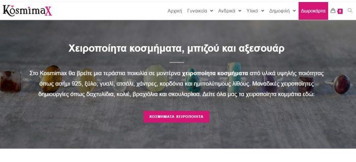 Πωλείται ηλεκτρονικό κατάστημα e-shop κοσμημάτων | Τιμή: 2.800€