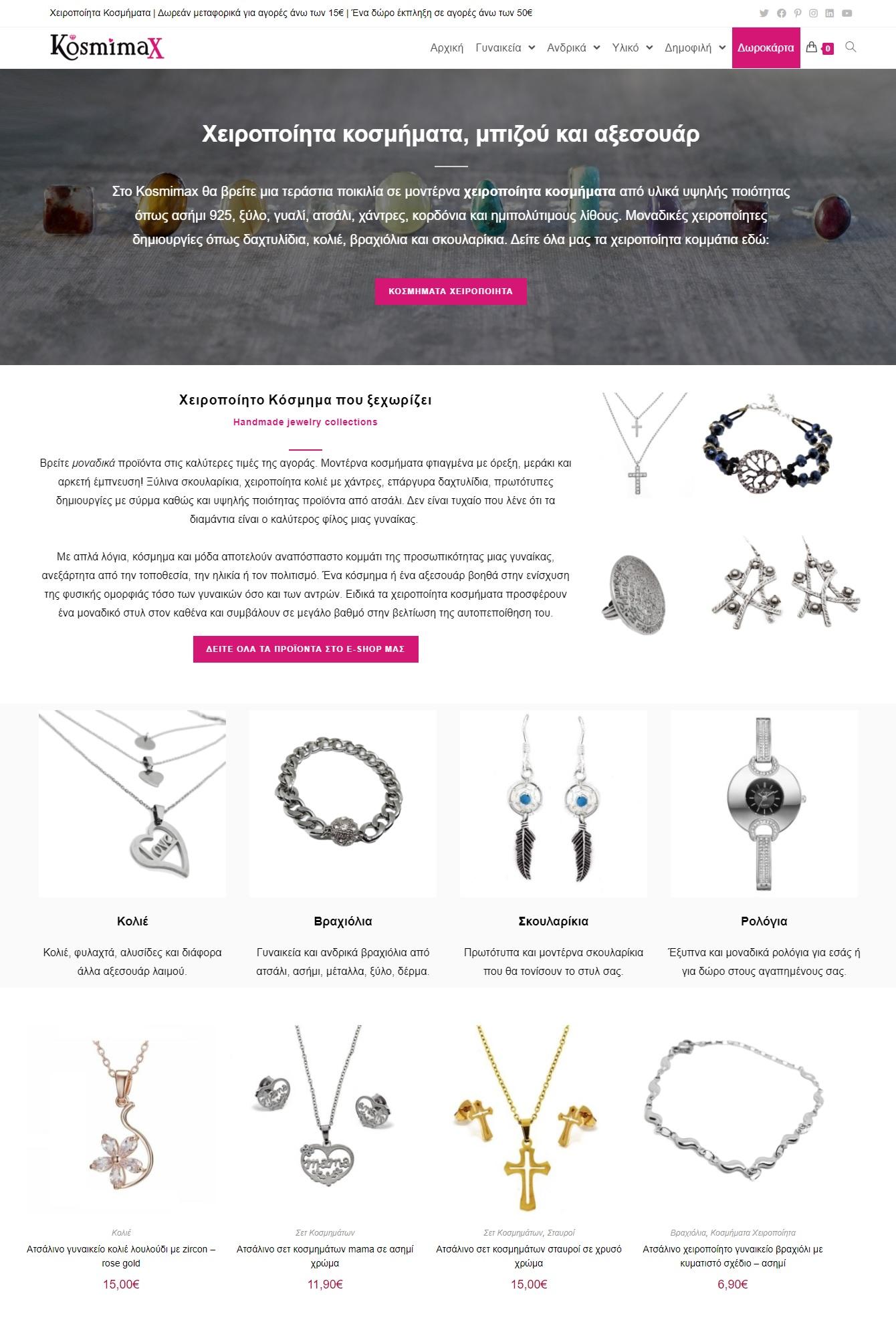 κοσμήματα και αξεσουάρ χονδρική πώληση