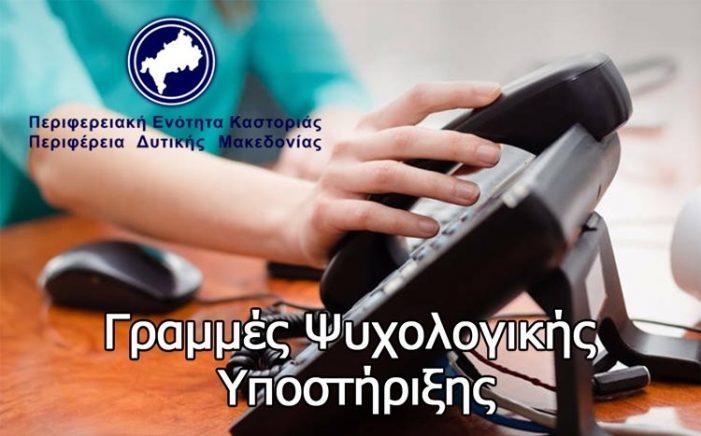 ΠΕ Καστοριάς: Σε λειτουργία οι τηλεφωνικές γραμμές ψυχολογικής στήριξης