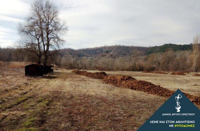 Ριζική η ανακατασκευή του βοηθητικού γηπέδου ποδοσφαίρου στο Άργος Ορεστικό