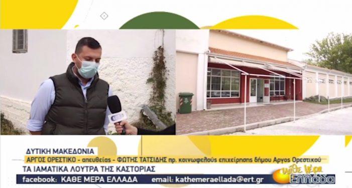 """Τα Ιαματικά Λουτρά Αμμουδάρας στην εκπομπή """"Κάθε μέρα Ελλάδα"""" της ΕΡΤ3"""