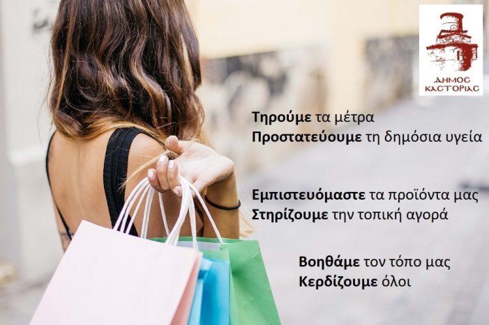 Δήμος Καστοριάς: Τηρούμε τα μέτρα- Στηρίζουμε την τοπική αγορά