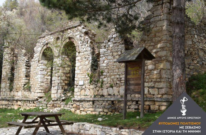 Δήμος Άργους Ορεστικού: Ανακατασκευάζεται το Δημοτικό Σχολείο του Παλαιού Κωσταραζίου
