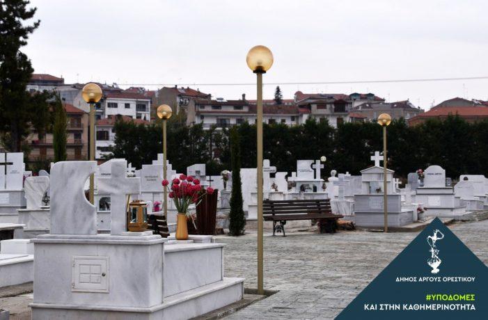 Άργος Ορεστικό: Λειτουργικές και αισθητικές παρεμβάσεις στα Κοιμητήρια από τον Δήμο