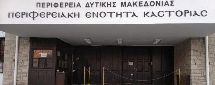 Ορθή Επανάληψη ως προς τον Πίνακα Κατάταξης Προσωπικού ΙΔΟΧ στην ΠΕ Καστοριάς λόγω covid-19