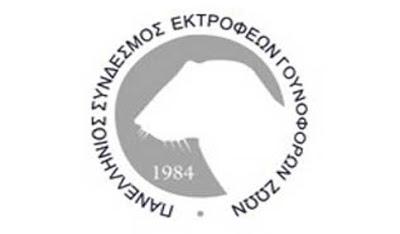 Αποτελέσματα Εκλογών Πανελληνίου Συνδέσμου Εκτροφέων Γουνοφόρων Ζώων