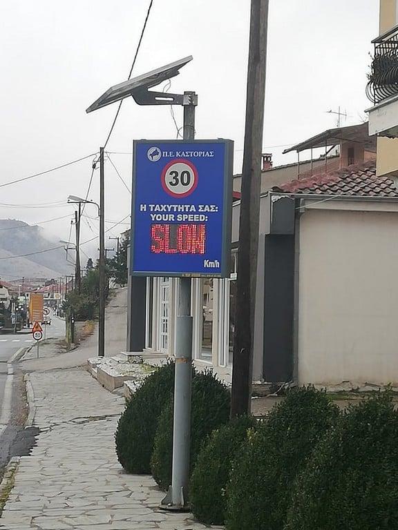 Προμήθεια Δύο Ραντάρ Ταχύτητας από την Περιφερειακή Ενότητα Καστοριάς