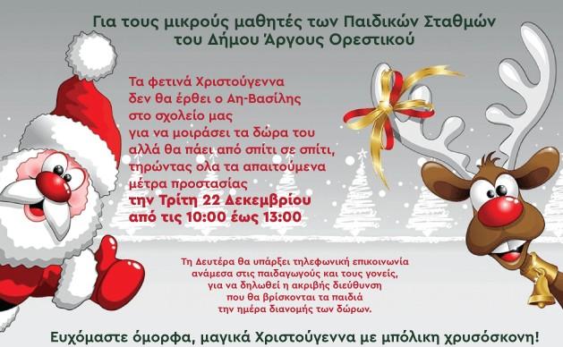 Ανακοίνωση για τους μαθητές των Παιδικών Σταθμών του Δήμου Άργους Ορεστικού