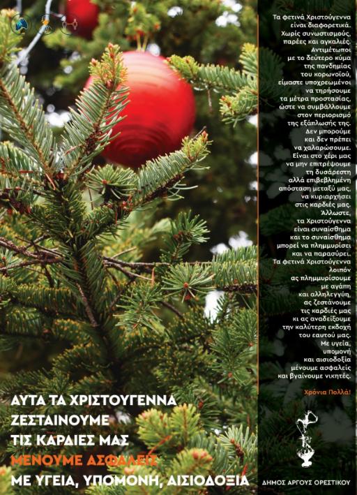 Δήμος Άργους Ορεστικού: Ευχές για τα φετινά Χριστούγεννα