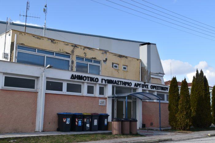 Αναβαθμίζεται ενεργειακά και το Κλειστό Γυμναστήριο Άργους Ορεστικού