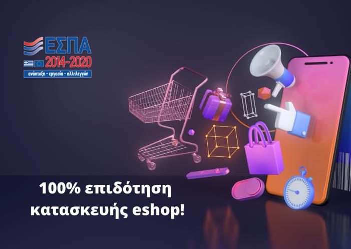 Νέο ΕΣΠΑ με επιδότηση 100% για κατασκευή eshop!