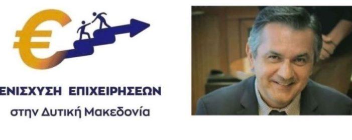 5 εκ. ευρώ για Στήριξη της Ρευστότητας σε Πολύ Μικρές & Μικρές Επιχειρήσεις που επλήγησαν από τον Covid-19 της Δυτ. Μακεδονίας