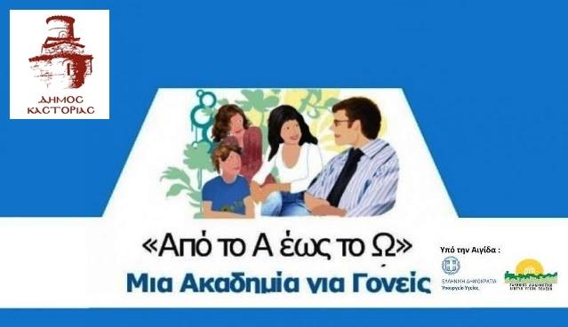 Ένα ενδιαφέρον πρόγραμμα προαγωγής υγείας από το Δήμο Καστοριάς
