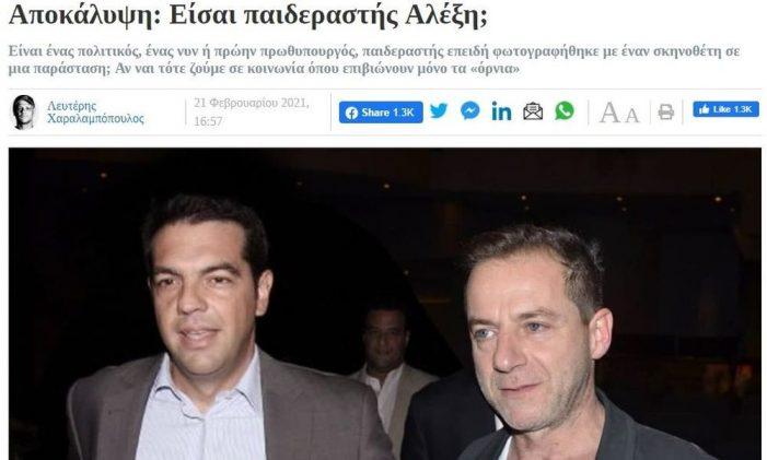 Στο in.gr «έστησαν» fake φωτογραφία: Με μοντάζ ο Λιγνάδης δίπλα στον Τσίπρα!