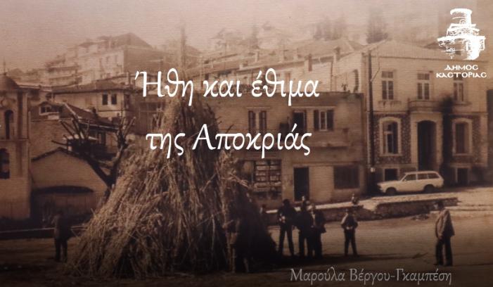 Ήθη και έθιμα της Αποκριάς: Συμβολικό βίντεο από το Δήμο Καστοριάς