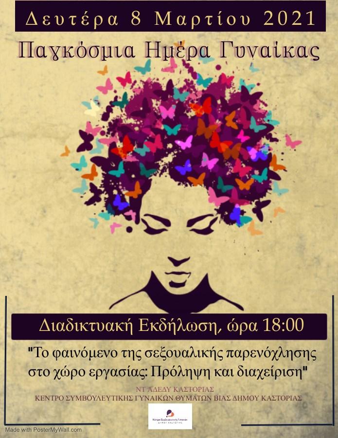 """Καστοριά: Διαδικτυακή εκδήλωση με θέμα """"Το φαινόμενο της σεξουαλικής παρενόχλησης στο χώρο εργασίας: Πρόληψη και διαχείριση"""""""