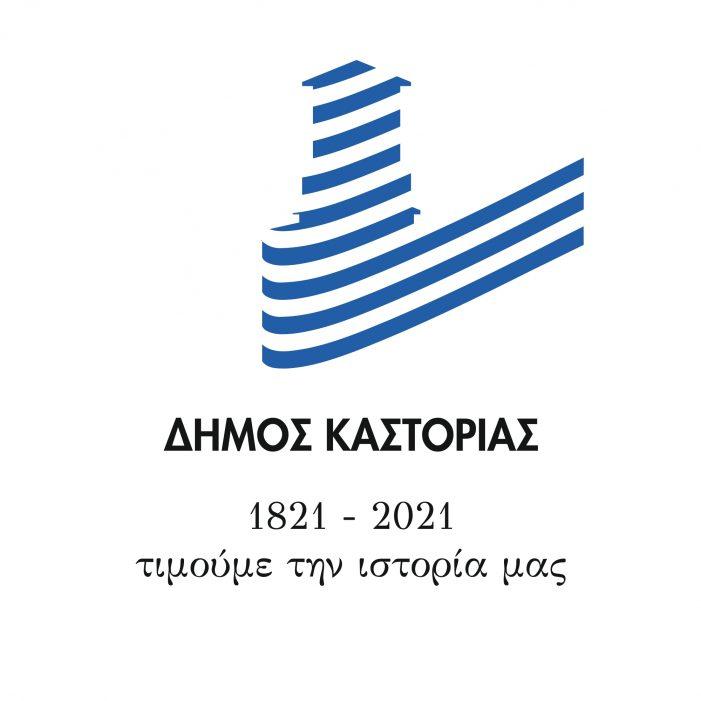 """""""Τιμούμε την ιστορία μας"""": Ξεκινούν οι επετειακές εκδηλώσεις από το Δήμο Καστοριάς"""
