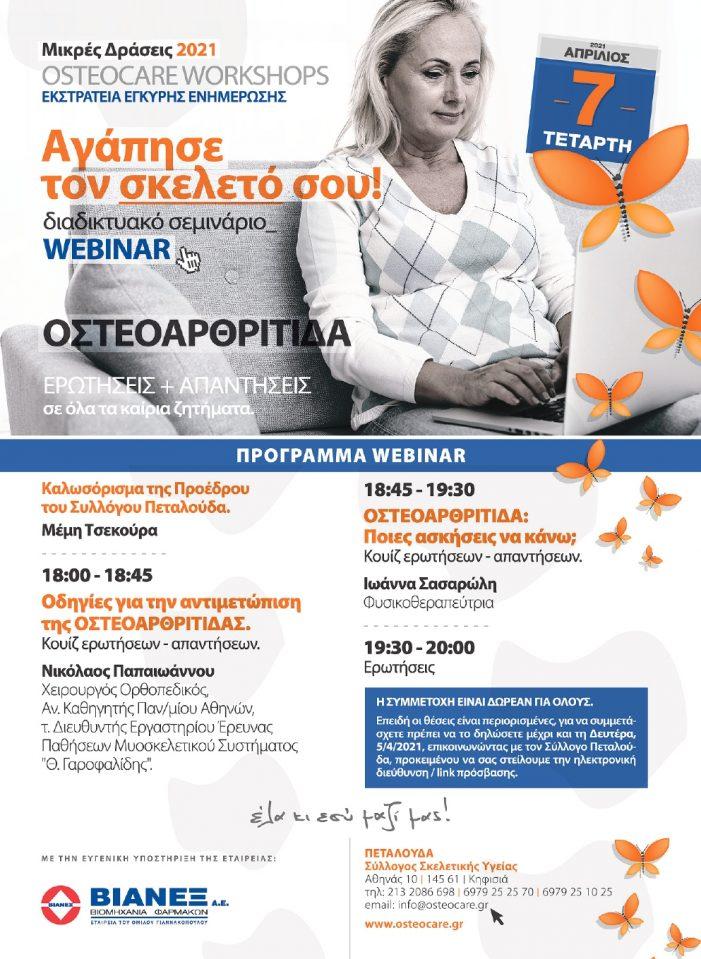 Δήμος Καστοριάς: Διαδικτυακό σεμινάριο για την Οστεοαρθρίτιδα