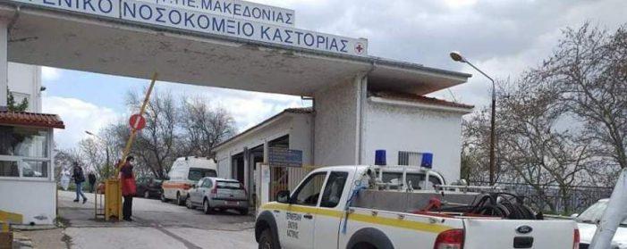 22.000 ευρώ για  Αναβάθμιση Ηλεκτρομηχανολογικού Εξοπλισμού του Νοσοκομείου από την Π.Ε. Καστοριάς