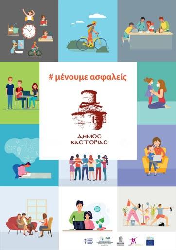Δήμος Καστοριάς: «Από το Α έως το Ω: Μία Ακαδημία για Γονείς» Η 7η διαδικτυακή συνάντηση