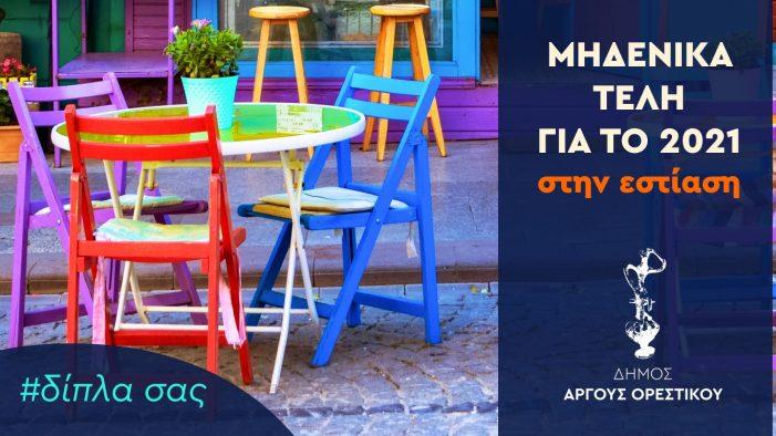 Μηδενικά τέλη στην εστίαση για το 2021 από τον Δήμο Άργους Ορεστικού