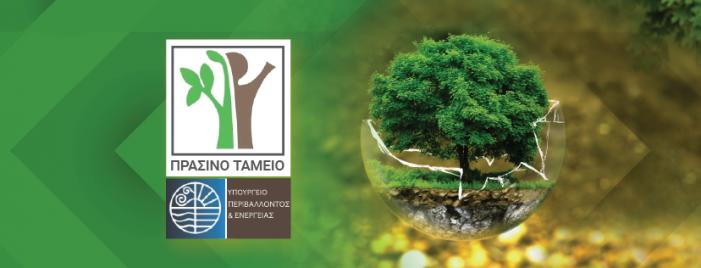 Στο «στόχαστρο» του Δήμου Άργους Ορεστικού και το Πράσινο Ταμείο