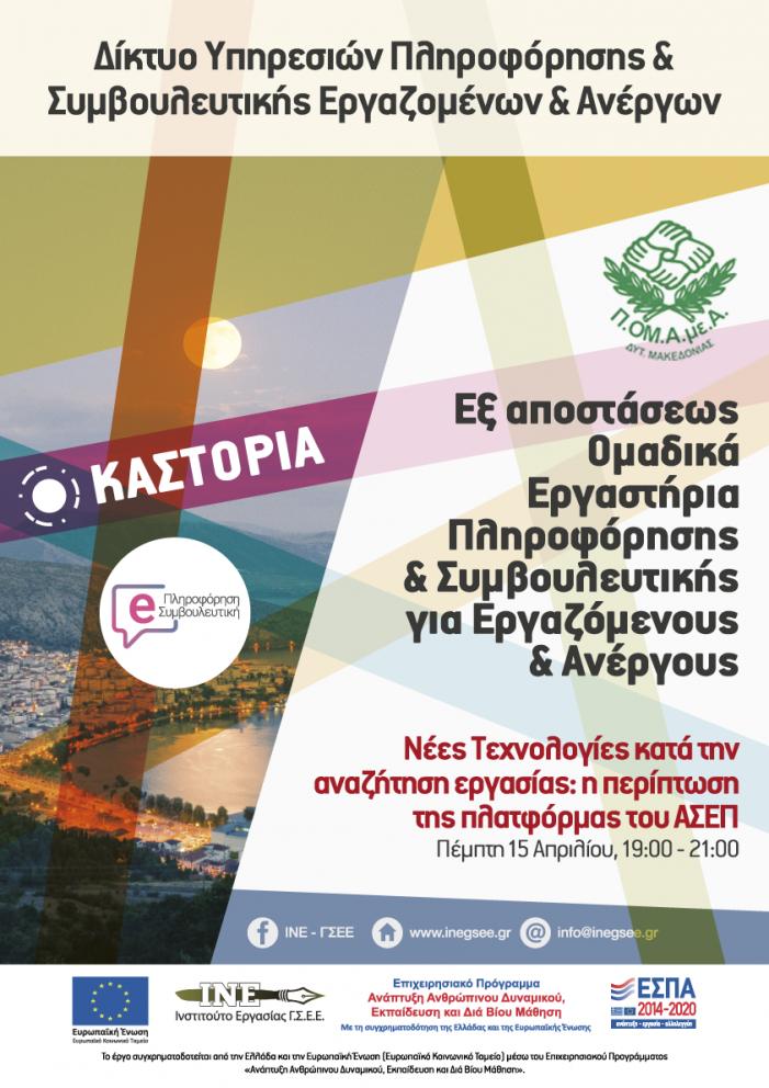 Ομαδικό Εργαστήριο ΙΝΕ-ΓΣΕΕ Δ.Μακεδονίας σε συνεργασία με τη Π.ΟΜ.Αμε.Α Δυτική Μακεδονίας