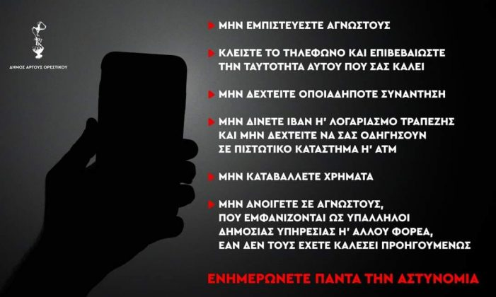 Δήμος Άργους Ορεστικού: Προειδοποίηση για τηλεφωνικές απάτες
