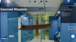 Η τριήρης και η ναυμαχία της Σαλαμίνας: Περιήγηση στο εντυπωσιακό εικονικό μουσείο της έκθεσης