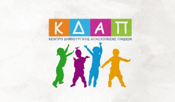 Ξεκινούν οι προεγγραφές μέσω ΕΣΠΑ στο ΚΔΑΠ του Δήμου Καστοριάς